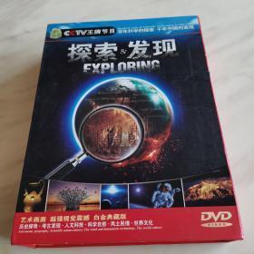 CCTV王牌节目:探索发现DVD