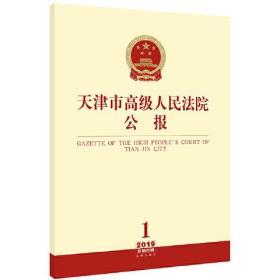天津市高级人民法院公报(2019年第1辑 总第20辑)