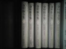 金圣叹全集(全六册)