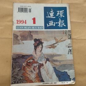 连环画报1994年第1期 刊有:《八仙图》华三川绘,《樱桃》查加伍绘等作品