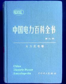 中国电力百科全书 第二版 火力发电卷