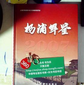 杨浦年鉴.2007