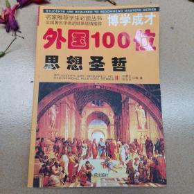 外国100位思想圣哲