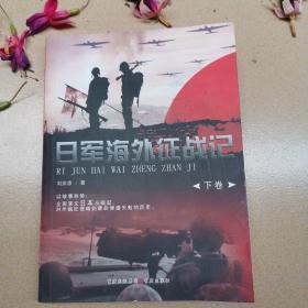日军海外征战记(下卷~)