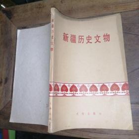 新疆历史文物(实物拍摄品相自定)