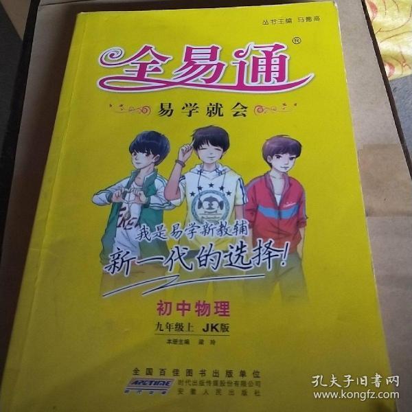 初中全易通-物理九年级上(教科版)(四色)2015