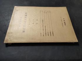 中央研究院 历史语言研究所集刊 第四十七本 第一分册