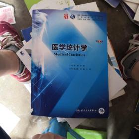 医学统计学(第7版/本科临床/配增值)
