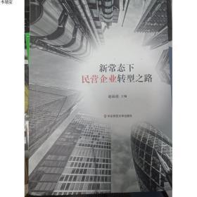 特价~[原版】社新常态下民营企业转型之路 9787567546707赵福禧 /