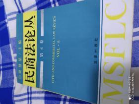 民商法论丛·第6卷(一版一印。包括:《亲子法基本问题研究》,《关于最近之未来的法律模型》等内容)