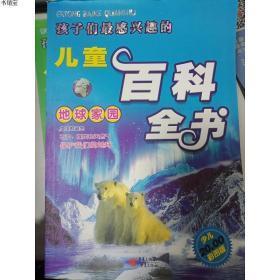 特价~[原版】孩子们最感兴趣的儿童百科全书:地球家园(彩图版)97