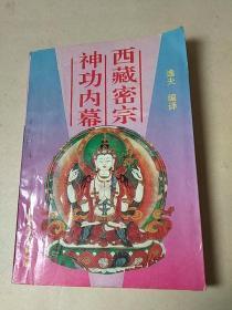 西藏密宗神功内幕