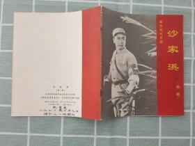 革命现代京剧 沙家浜(画册)
