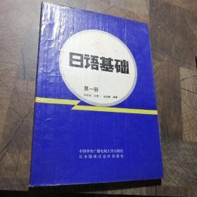 日语基础第一册