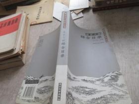 南京文献综合目录    库2