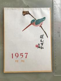 1957年人民美术出版社出版《齐白石先生美术作品月历》直板,未阅,全品!.。!!!!