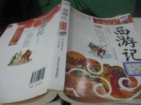 成长文库·你一定要读的中国经典:西游记