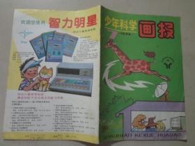 少年科学画报(1992年7)1本   八品