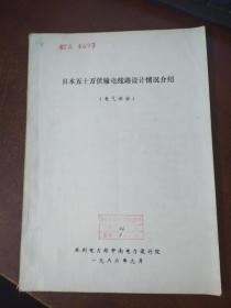 日本五十万伏输电线路设计情况介绍(电气部分)