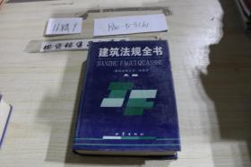 建筑法规全书上册