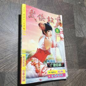 武侠故事2008.6