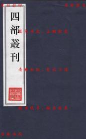 【复印件】尔雅-(晋)郭璞-四部丛刊初编之一-民国八年上海涵芬楼景印本