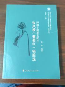 张凤楼(葡萄红)唱腔选 评剧早期著名乾旦