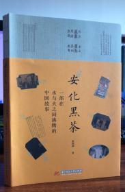 安化黑茶:一部在水与火之间沸腾的中国故事