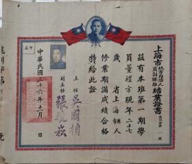 民国上海市地方自治训练班结业证书一件