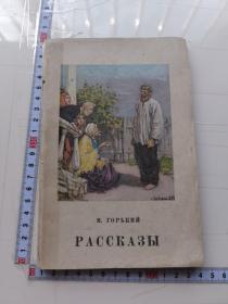M. ГОРЬІИM PACCRAЗЫI