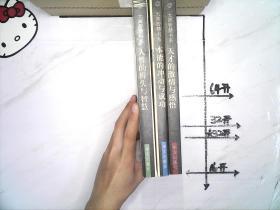 大师智慧书系4册全(本能的冲动与成功、人性的得失与智慧、天才的激情与感悟)共3本合售