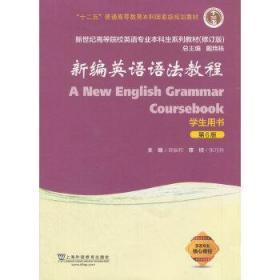 新编英语语法教程 第6版
