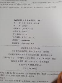 认识电影 (全彩插图第12版)