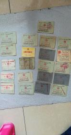 1961年包头市妇女针织厂筹资储蓄存折、活期有奖储蓄存折共4种21件合售,10.3*7.7cm,8品【中国人民银行包头市固阳支行。】
