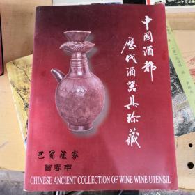 中国酒都历代酒具珍藏   16开本,全彩印,140页。