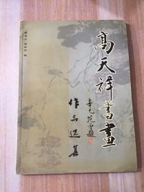 高天祥书画作品选集 一版一印 仅2千册