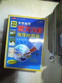 中学地理图文详解指导地图册