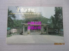 明信片:华南工学院校景 12张