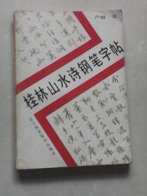 桂林山水诗钢笔字帖(卢桐书  辽宁科学技术出版社)