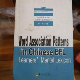 中国英语学习者心理词汇联想模式研究(英文版)