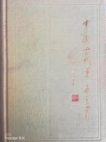 中国古代军事三百题 ,精装本H
