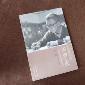 传奇数学家华罗庚:纪念华罗庚诞辰100周年
