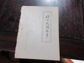 镇江民间故事 油印本
