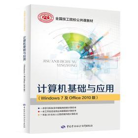 计算机基础与应用(Windows7及Office2010版全国技工院校公共课教材)