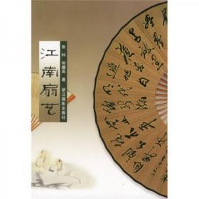 江南扇艺(张科  何耀英著  浙江摄影出版社)