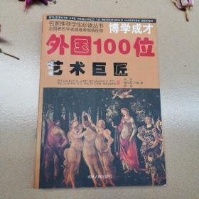 外国100位艺术巨匠