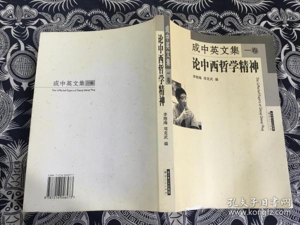 成中英文集.一卷.论中西哲学精神