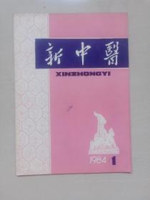 中医老杂志:《新中医》1984年第1期,1984.1,本期刊有:《黎炳南老师治百日咳经验》《单腹胀》《论日本康治本伤寒论》等