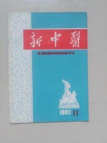 中医老杂志:《新中医》1983年第11期,1983.11,本期刊有:《朱良春老师治病注重谈瘀的经验》《经期呕吐》《治疗脚汗症验方》等