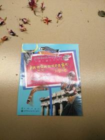 世界公园 : 藏文